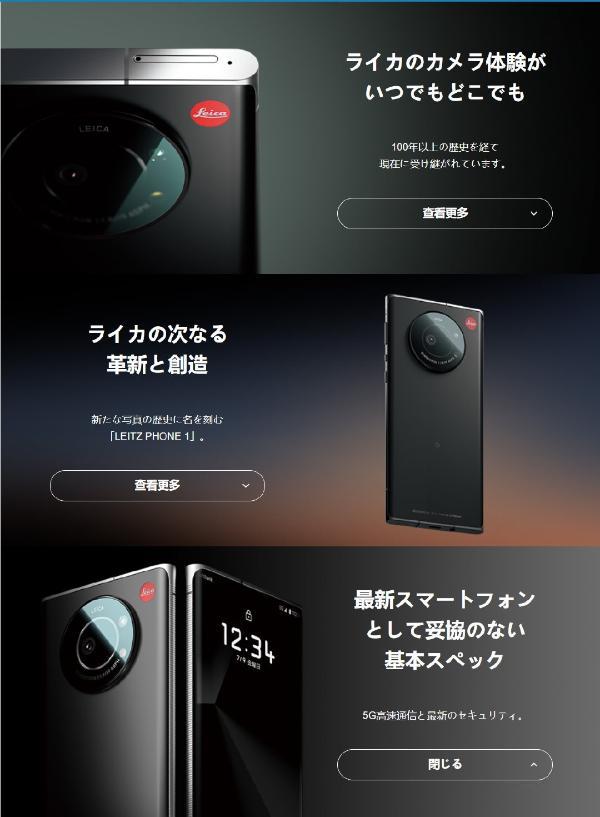徕卡首款智能手机发布:1英寸梦幻单摄加持
