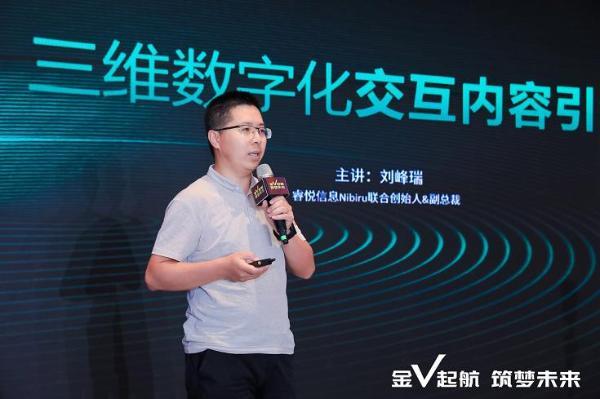 """瑞越信息刘峰瑞尼比路:""""1 2""""产品组合助力XR行业创新"""