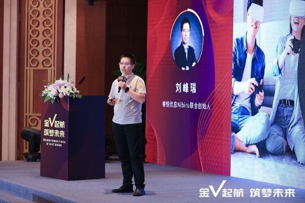 睿悦信息Nibiru刘峰瑞:「1+2」产品组合助力XR产业创新