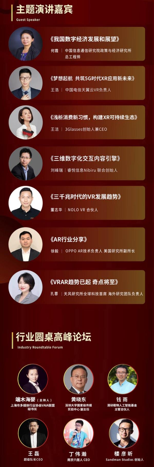 倒计时1天!2021中国XR产业顶级年度盛会这些看点别错过!