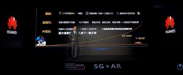 REALMAX应邀出席华为5G+AR峰会,分享最新黑科技AR眼镜