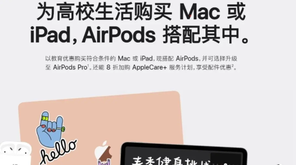 苹果返校优惠活动开启 买就送AirPod2