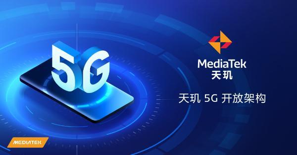 联发科发布5G开放架构:厂商自由定制天玑1200