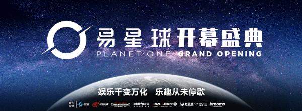 「Planet One易星球」上海盛大开业 网易影核的线下娱乐新布局