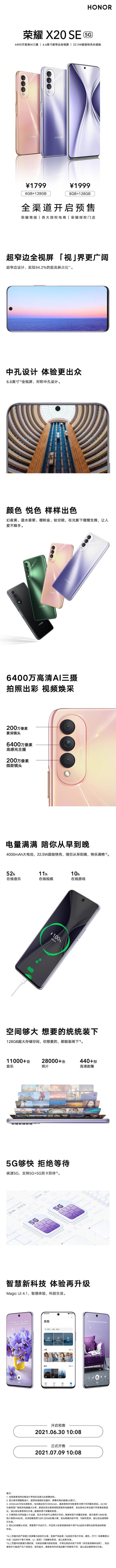 荣耀X20 SE发布:天玑700加持 1799元起