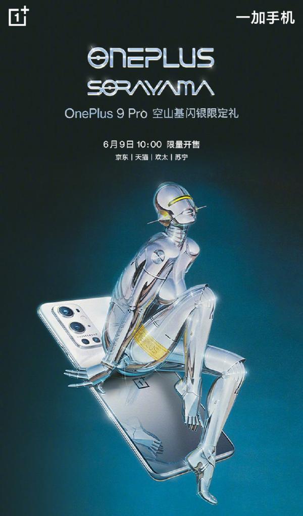 一加9 Pro全新版本开售:5499元/限量1500份