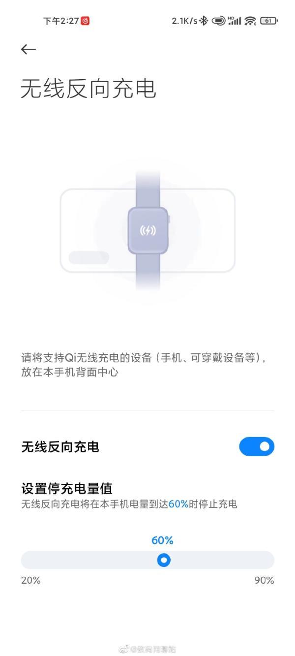 小米新品泄露:充电功能大跃进