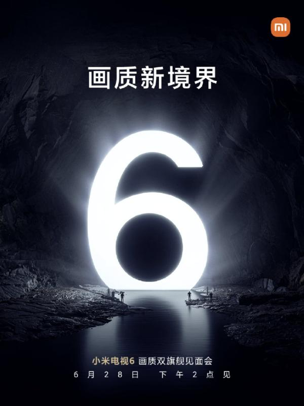 小米新品官宣:28日发布 挑战万元新高度