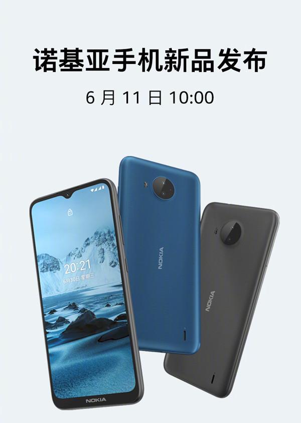诺基亚新品明天发布:国产芯片 售价799