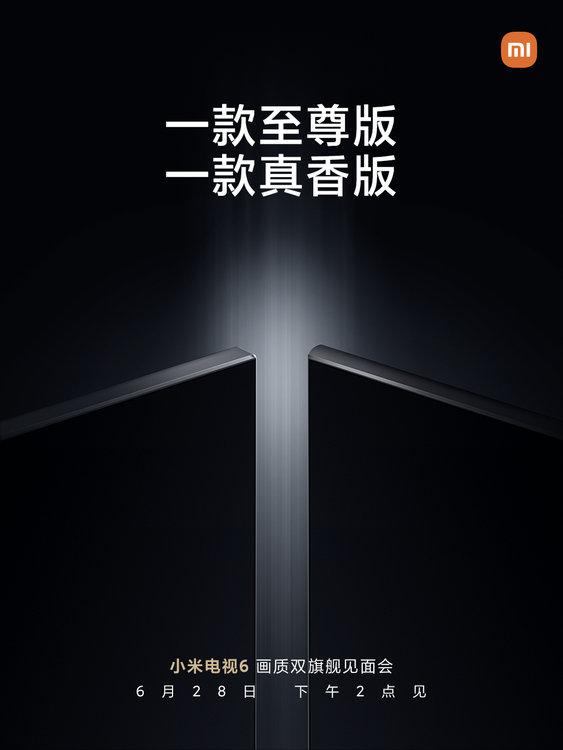 小米新品官宣:至尊版搭载顶级画质