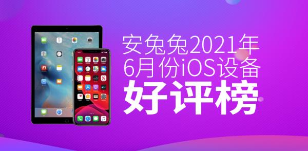 6月iOS设备好评榜:iPhone SE再进一名