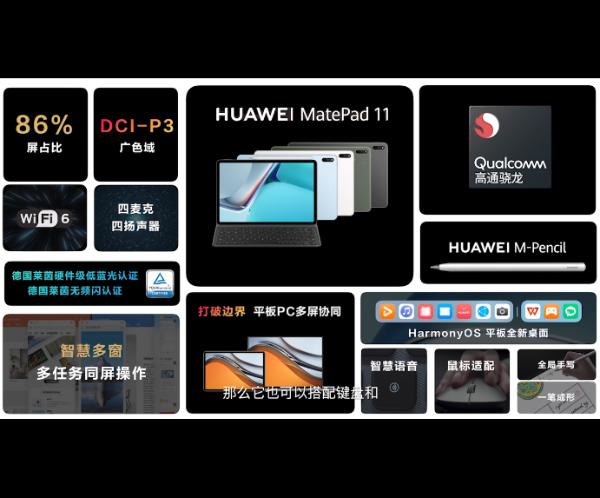 华为MatePad 11发布:骁龙865+120Hz高刷屏