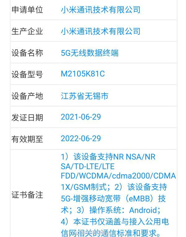小米平板5入网工信部:骁龙870加持
