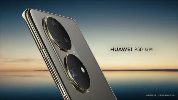 华为P50系列官宣:首创全新移动影像技术
