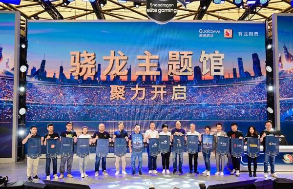 ChinaJoy骁龙主题馆聚力开启,创新前沿科技打造数字娱乐嘉年华