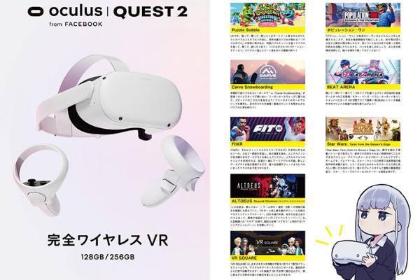 Facebook或将推出128GB版Oculus Quest 2 取代64GB版本