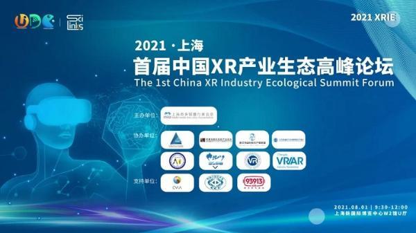 【UDE演讲嘉宾】南京睿悦信息VP刘峰瑞将出席首届中国XR产业生态高峰论坛并发表演讲