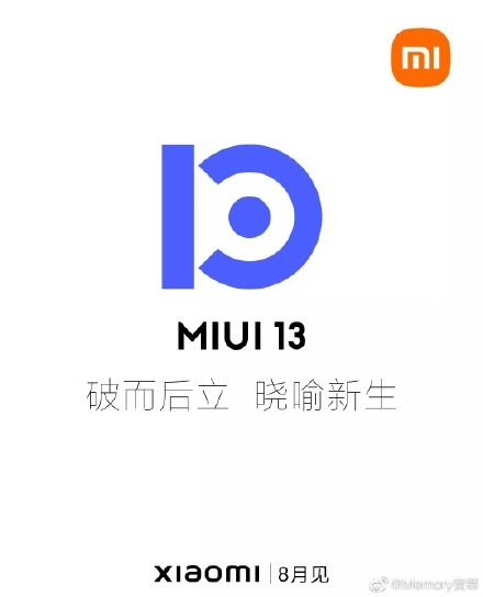 疑似MIUI 13海报流出:8月见