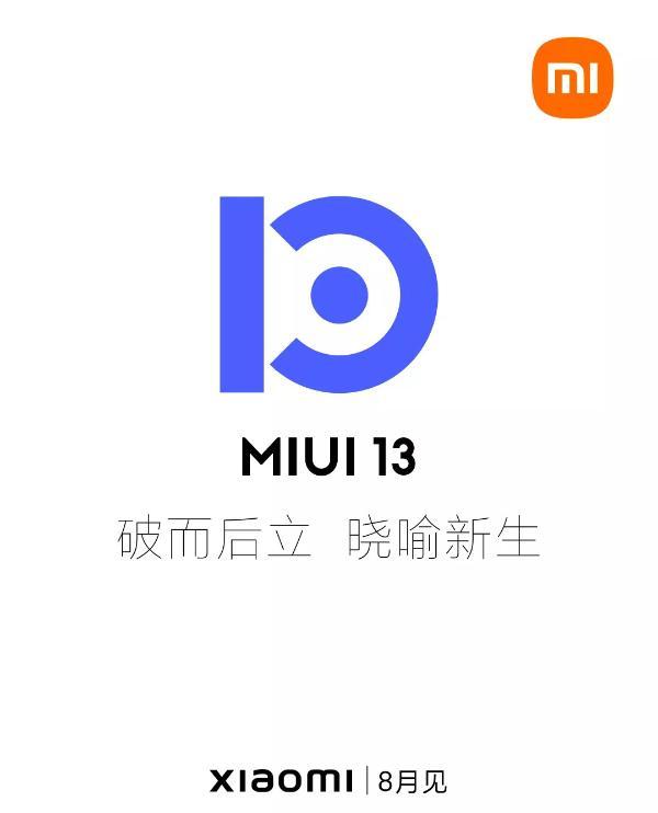 网传MIUI 13海报8月发布 高管回应