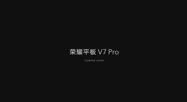 荣耀平板V7 Pro官宣:直角边框+素皮材质