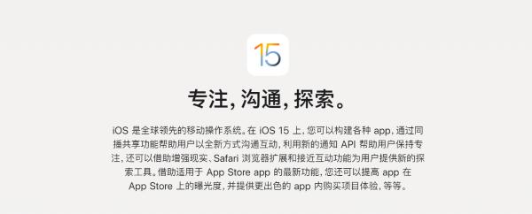 能升级了!苹果带来iOS 15公测版