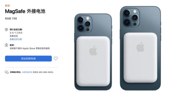 苹果深夜上架新品:售价749元