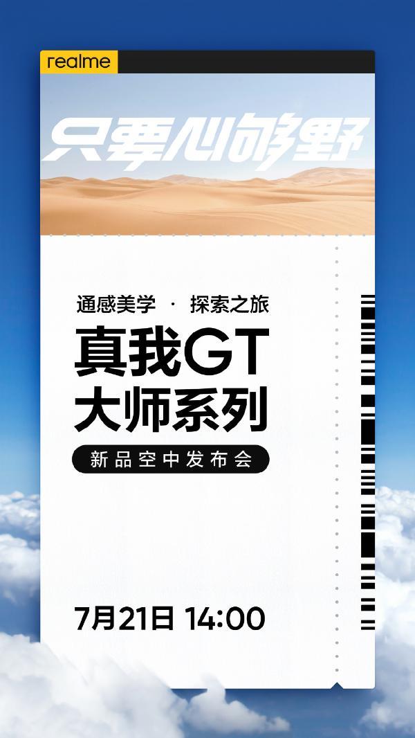 realme GT大师官宣:号称屏幕/影像/颜值巅峰