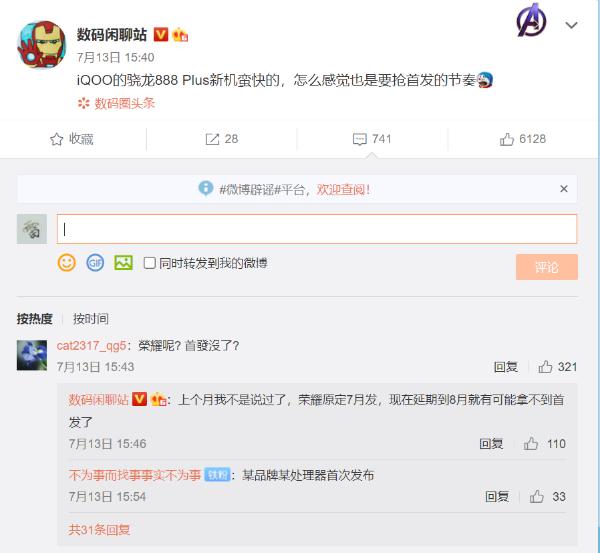 荣耀骁龙888+处理器首发没了 小米或iQOO补位