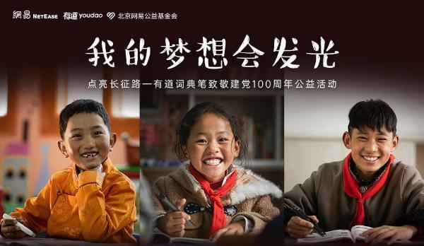 网易2020年ESG报告:创新驱动发展,网易有道用优质教育资源助力教育公平