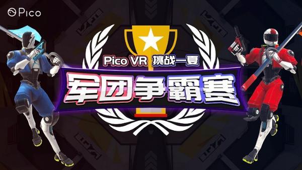 VR解谜竞速游戏「宇航者:木星失衡(Yupitergrad)」上线Pico Store平台