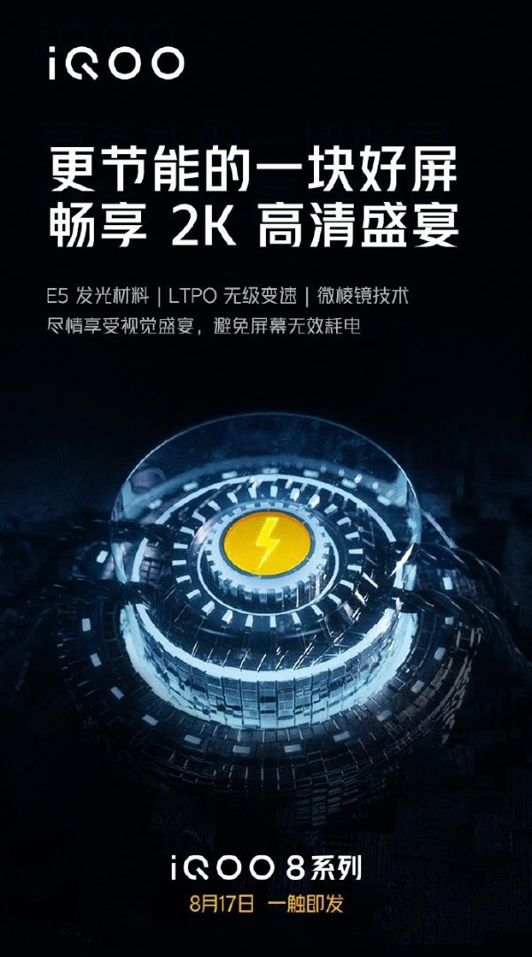 iQOO 8屏幕有分别:标准版京东方 Pro版用三星
