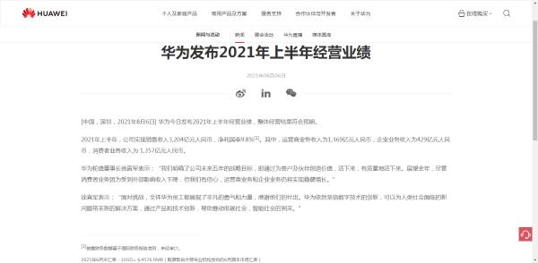 华为公布上半年经营业绩:收入3204亿人民币 符合预期