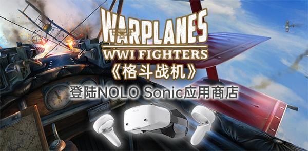 Steam热门空战游戏「格斗战机」,登陆NOLO Sonic应用商店