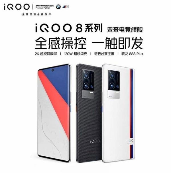 iQOO8 Pro官方图曝光:微云台+双主摄+骁龙888 Plus