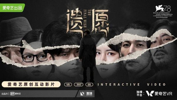 爱奇艺自制沉浸式VR内容「遗愿」入围威尼斯国际电影节VR竞赛单元