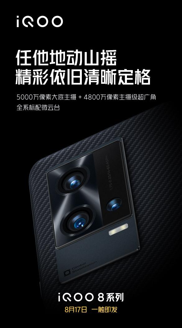iQOO8 Pro公布官方样张:双主摄+微云台 细节拉满