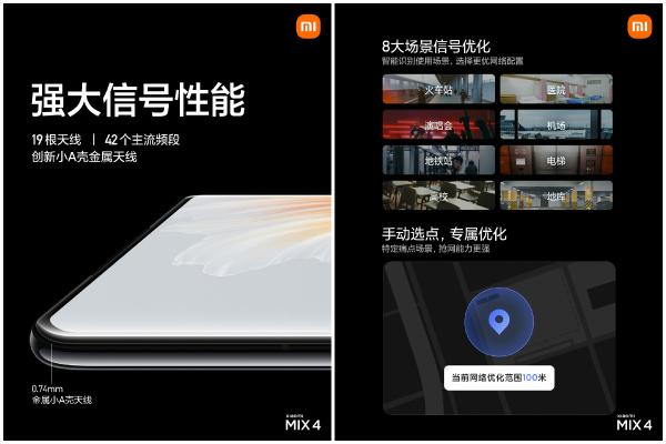 首发骁龙888+!小米MIX 4发布:屏幕终极进化、4999元起