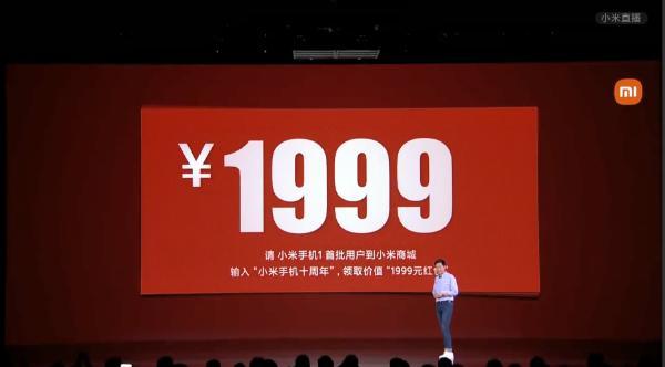 雷军无套路返还小米手机1收入 网友:十年保值率100%