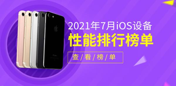 7月iOS设备性能榜:M1芯片无敌