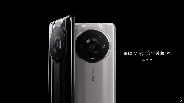 4599元起售!荣耀Magic3系列发布 超大杯至臻版惊艳众人