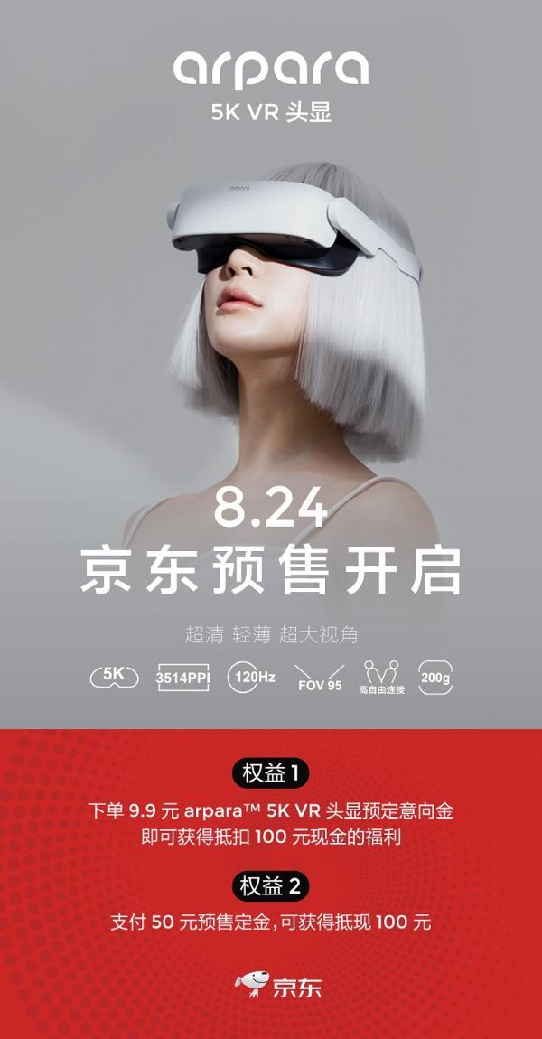 arpara™ 5K VR头显8月24日开启京东预售