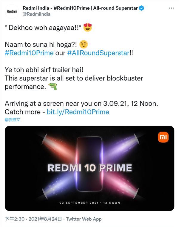 Redmi又一新机官宣:号称超级巨星 9月3日发布