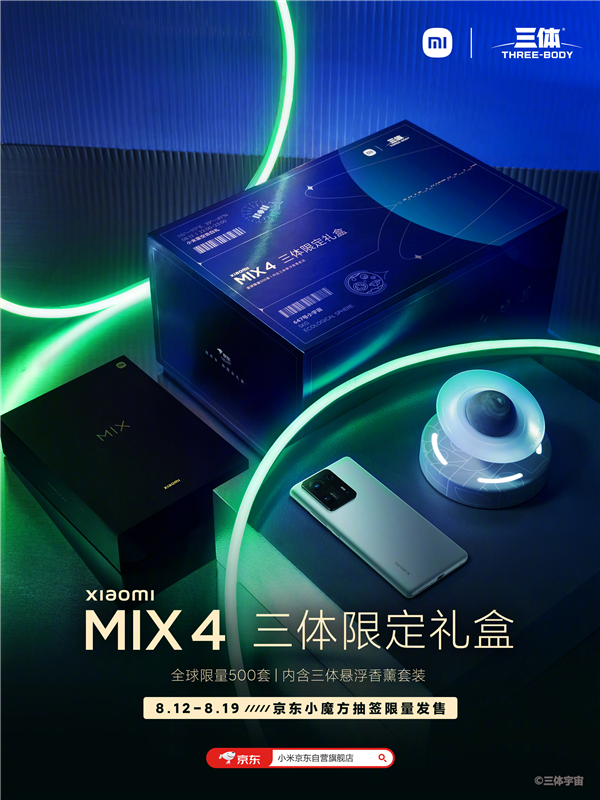 小米MIX 4限定版公布:6299元 限量500套