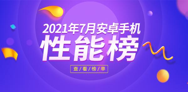 7月Android手机性能榜:旗舰一枝独秀 中端百花齐放