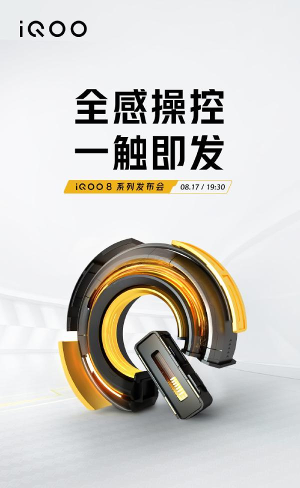 iQOO 8官宣:新旗舰8月17日见