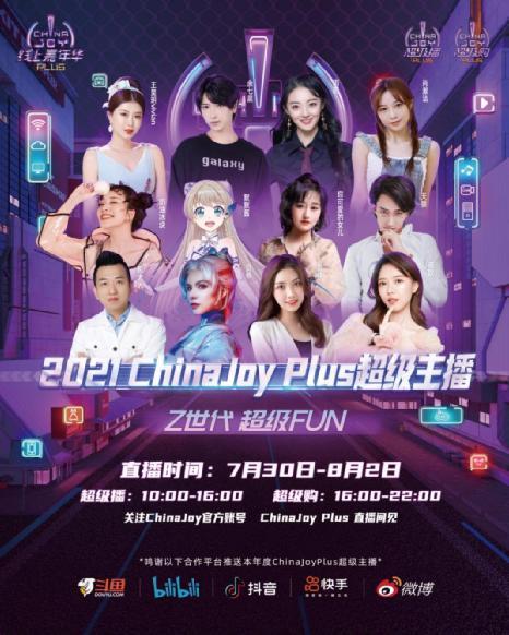 第十九届中国欢乐节于2021年圆满落幕 感谢各方一路携手