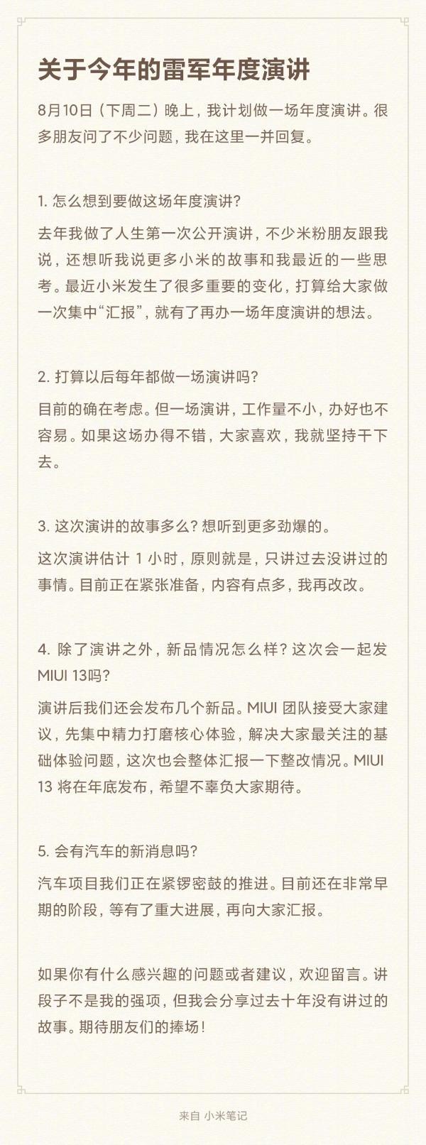 不止MIX 4!雷军爆猛料:MIUI 13发布时间定了