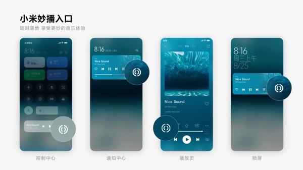 MIUI新功能上线:跨设备播放 听音乐太方便