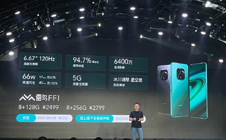 TCL发布雷鸟FF1手机:2499元起售 66W快充双模5G