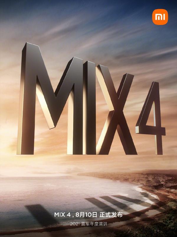 小米MIX 4终于官宣!献给最初的梦想